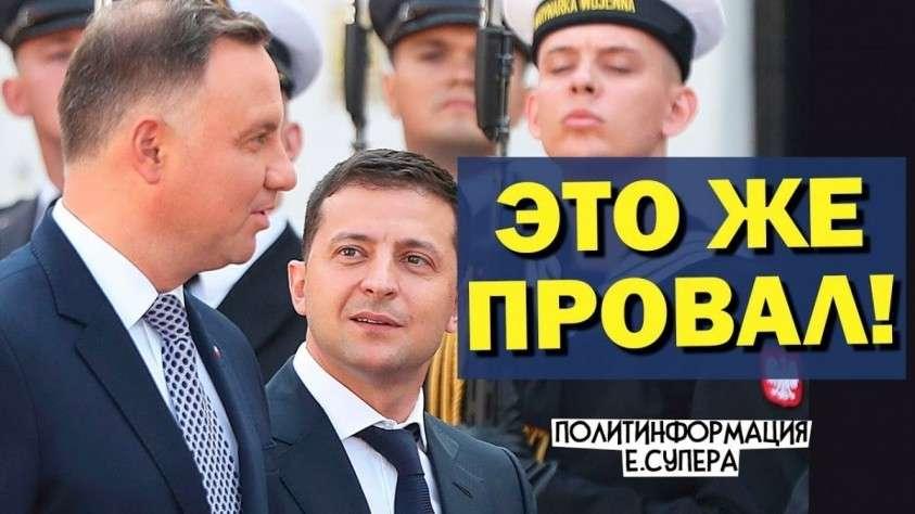 Договор транзита газа через Украину похоронил мечты Польши