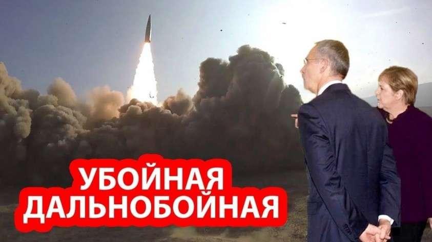 Россия в 4 раза увеличила дальность поражения ракет «Искандер», напугав НАТО и Европу