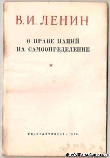 Зачем нациям право на самоопределение, провозглашённое Лениным?