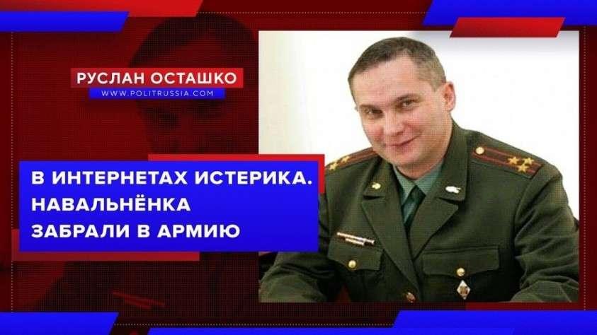 Навальнёнка забрали в армию. Беда! В интернетах истерика