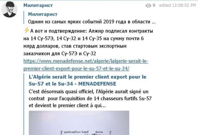 Алжир подписал контракты на закупку 14 Су-57, 14 Су-32 и 14 Су-35 почти на 6 млрд. долларов