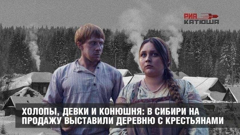 В Сибири выставили на продажу деревню с крестьянами: холопы, девки и конюшня