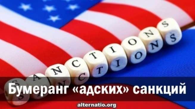 Бумеранг «адских» санкций России не страшен
