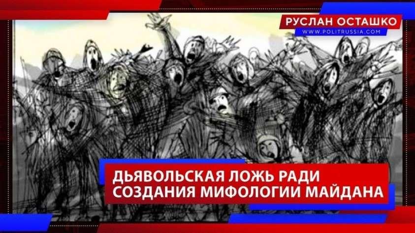 Дьявольская ложь о «небесной сотне» ради создания мифологии Майдана