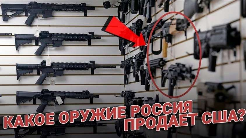 Какое оружие Россия продает США – своему вероятному противнику?