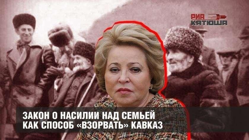 Закон о домашнем насилии как способ «взорвать» Кавказ