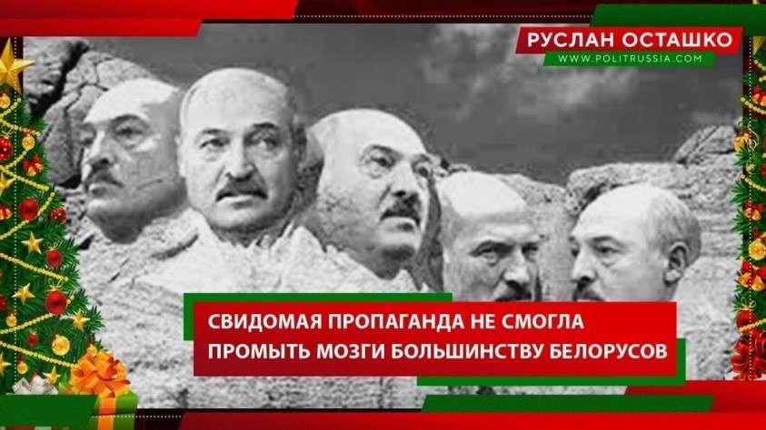 Свидомая пропаганда не смогла промыть мозги белорусам