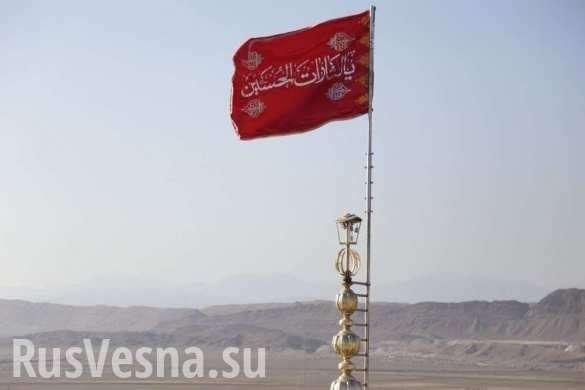ВАЖНО: Красный флаг мести поднят в Иране (+ФОТО, ВИДЕО) | Русская весна
