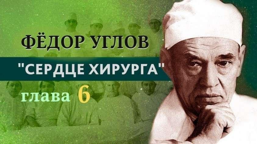 Фёдор Углов Книга «Сердце хирурга», глава 6
