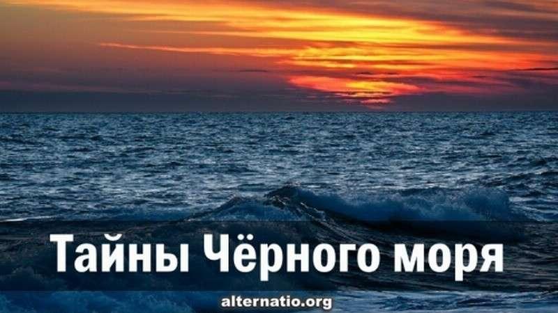Тайны Чёрного моря – грандиозного вместилища магических смыслов