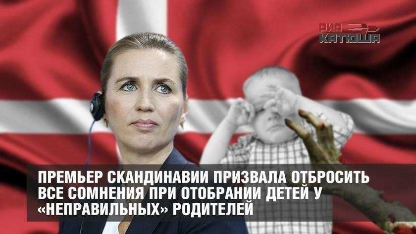 Премьер Скандинавии Метте Фредериксен заявила об ужесточении ювенального террора