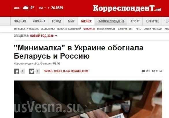 «Минималка» на Украине обогнала российскую: почему «перемога» отменяется | Русская весна
