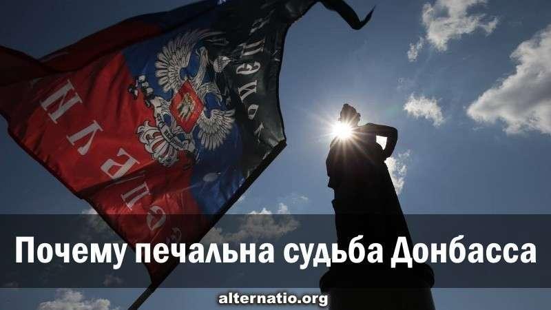 Гражданская война на Украине. Почему печальна судьба Донбасса