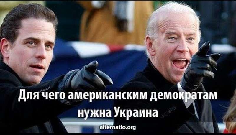 Для чего клану Байденов и американским демократам нужна Украина