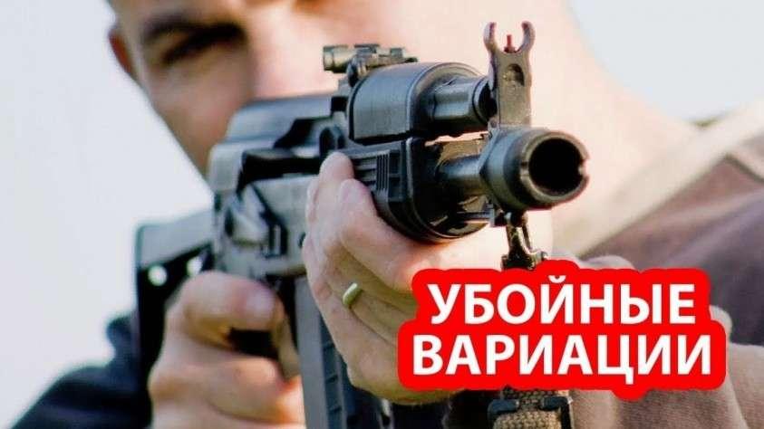 В США узнали о самых убойных вариантах российского автомата Калашникова