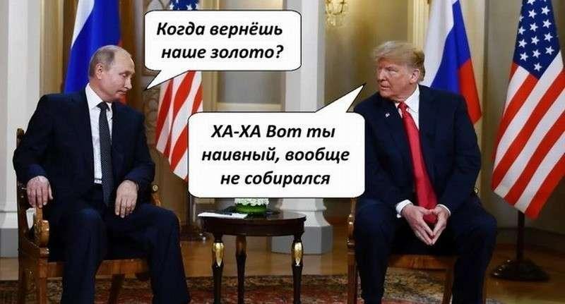 Когда паразиты из США вернут России золото?