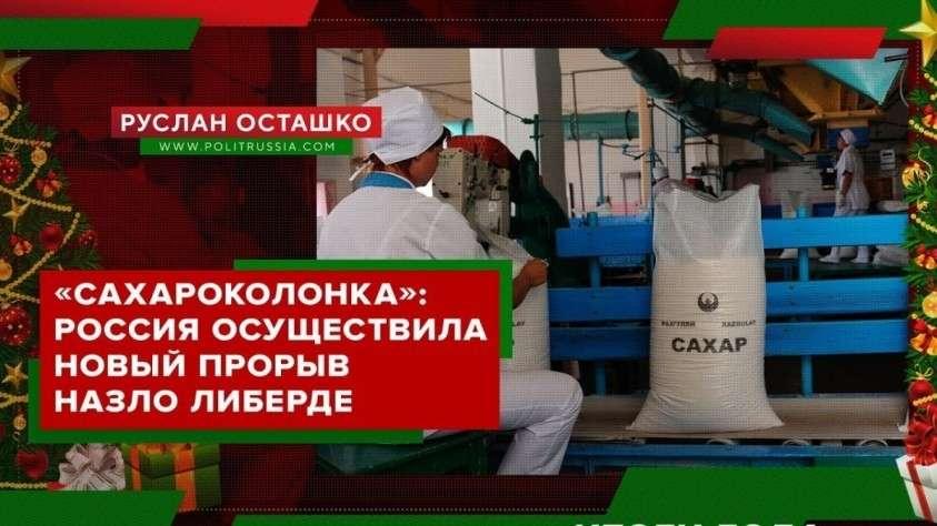 Новый прорыв России назло либерде СахароКолонка: