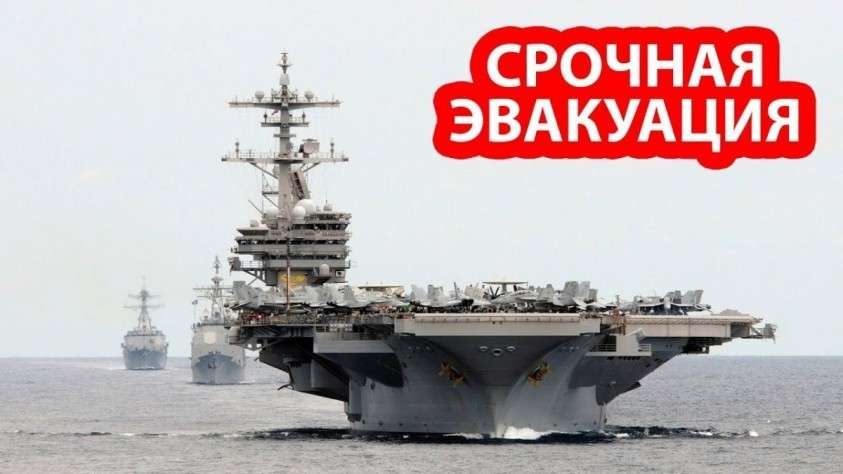 США из-за ракетного удара Ирана срочно эвакуировали из Персидского залива авианосец «Гарри Трумэн»