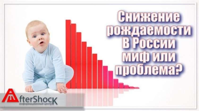 Снижение рождаемости В России миф или проблема? Сравнительный анализ