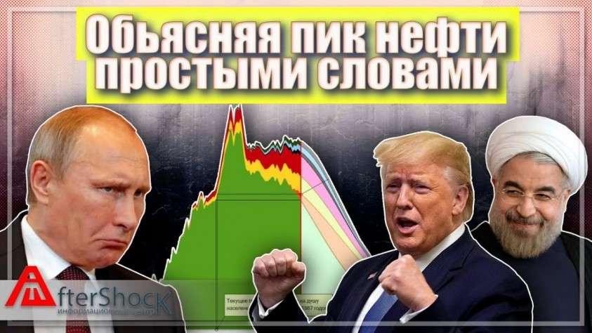 Объясняя пик нефти в России и Мире. О сложном простыми словами