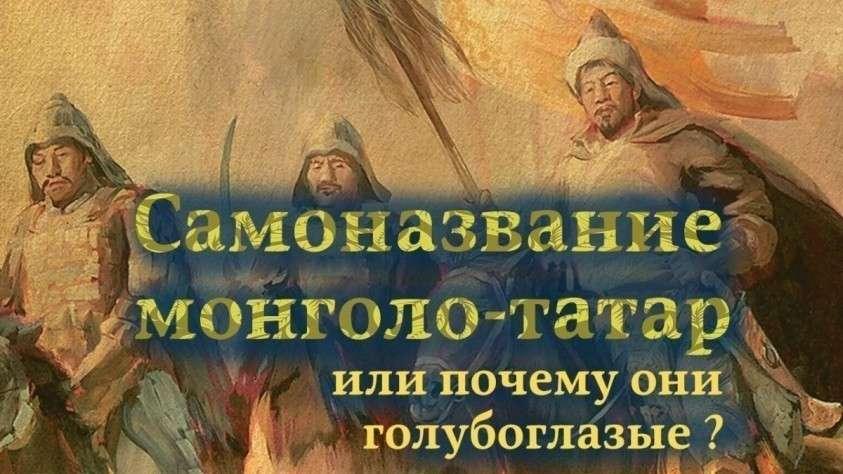 Монголы-татары не были азиатами, и почему у них были голубые глаза