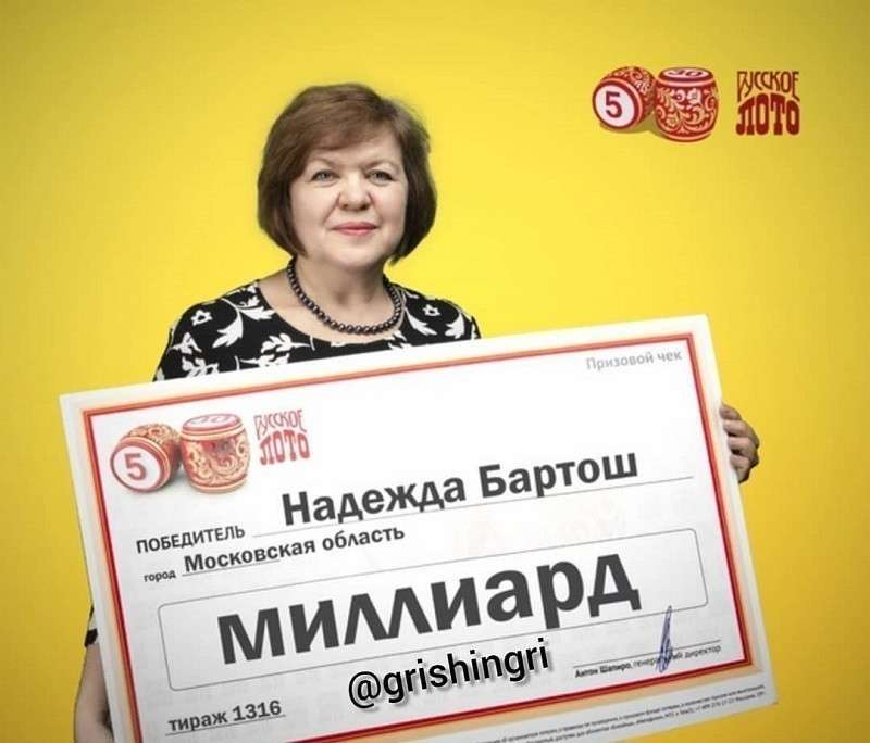 Разоблачение Надежды Бартош – первого «лотерейного миллиардера»