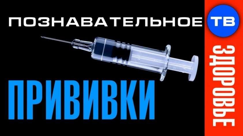 Прививки. О чём молчат медицина, власть и фармацевтические корпорации