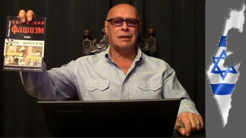 Все видео Эдуарда Ходоса. Ответ борца с еврейским фашизмом на цензуру в youtube
