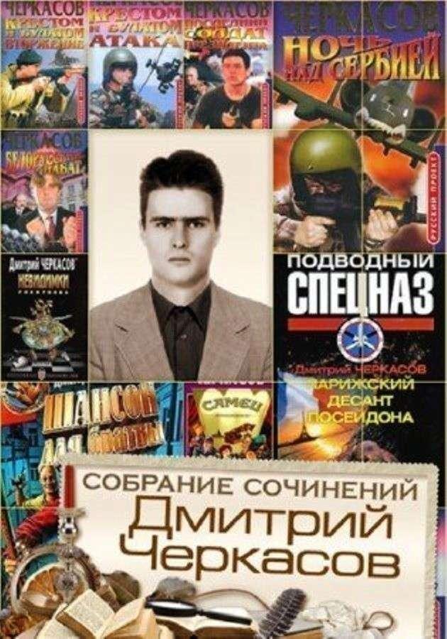 Зхватывающие боевики и криминальные романы Дмитрия Черкасова (Серебрякова)