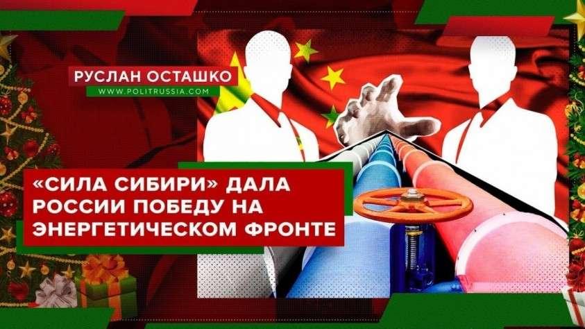 «Сила Сибири» дала России убедительную победу на энергетическом фронте