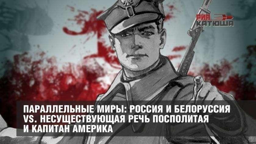 Россия и Белоруссия против несуществующих Речи Посполитой и Капитана Америка