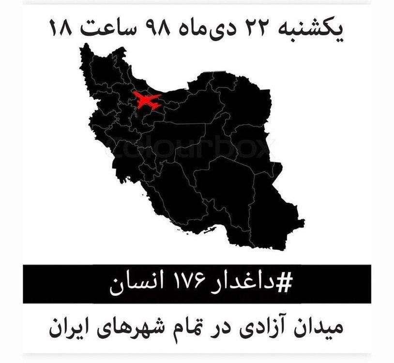 Сбитый в Иране украинский Боинг может стать поводом «Арабской весны-2»