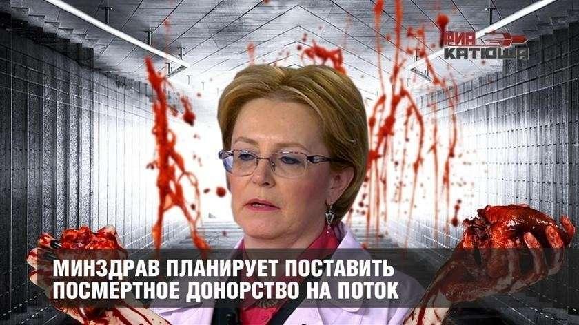 Минздрав РФ планирует поставить торговлю органами на поток