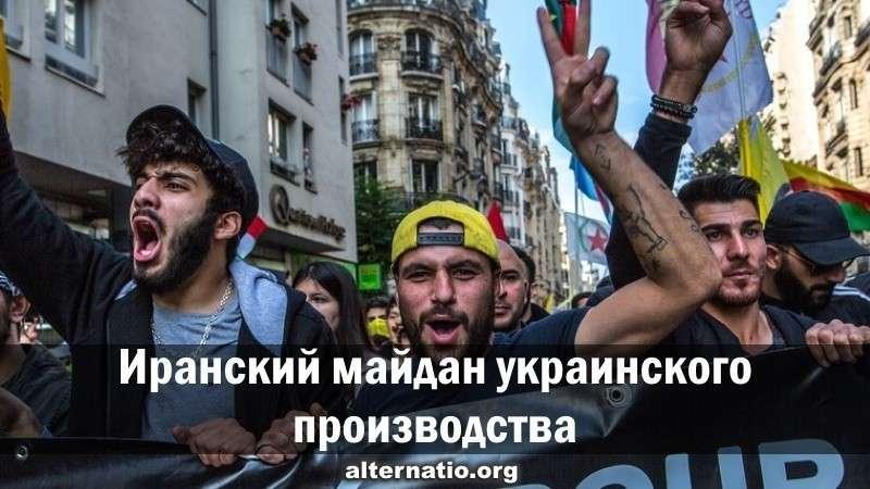 Иранский майдан украинского производства с сакральной жертвой