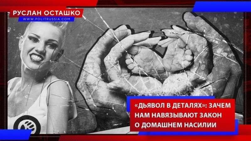 Зачем России навязывают закон о домашнем насилии: «дьявол в деталях»