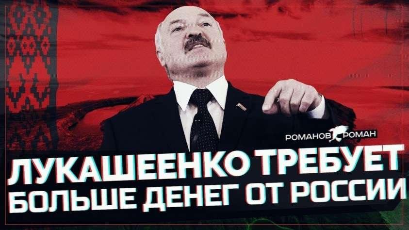Лукашенко требует больше денег от России. К чему бы это?