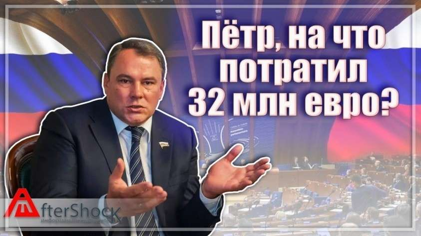 За что Россия платит ПАСЕ 32 млн в год?