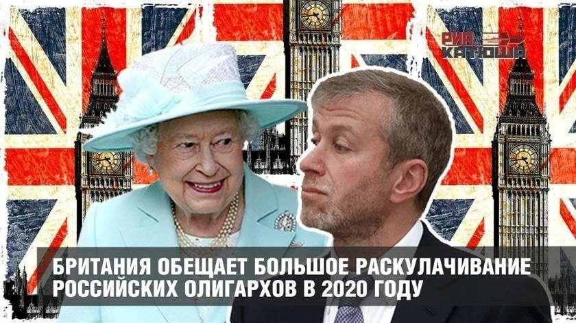 Российские олигархи в Англии подвергнутся большому раскулачиванию в 2020 году