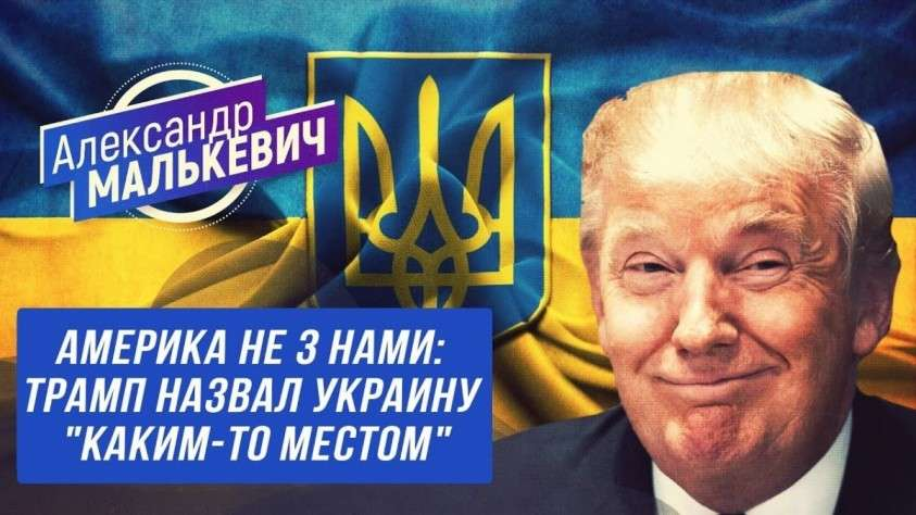 Трамп назвал Украину «каким-то местом»: «Зрада! Америка не з нами»