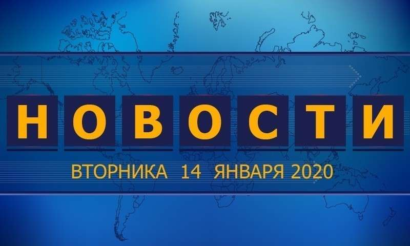 Главные новости 14.01.2020 года