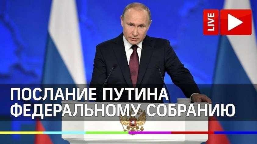 Послание Путина 2020 Федеральному собранию. Прямая трансляция