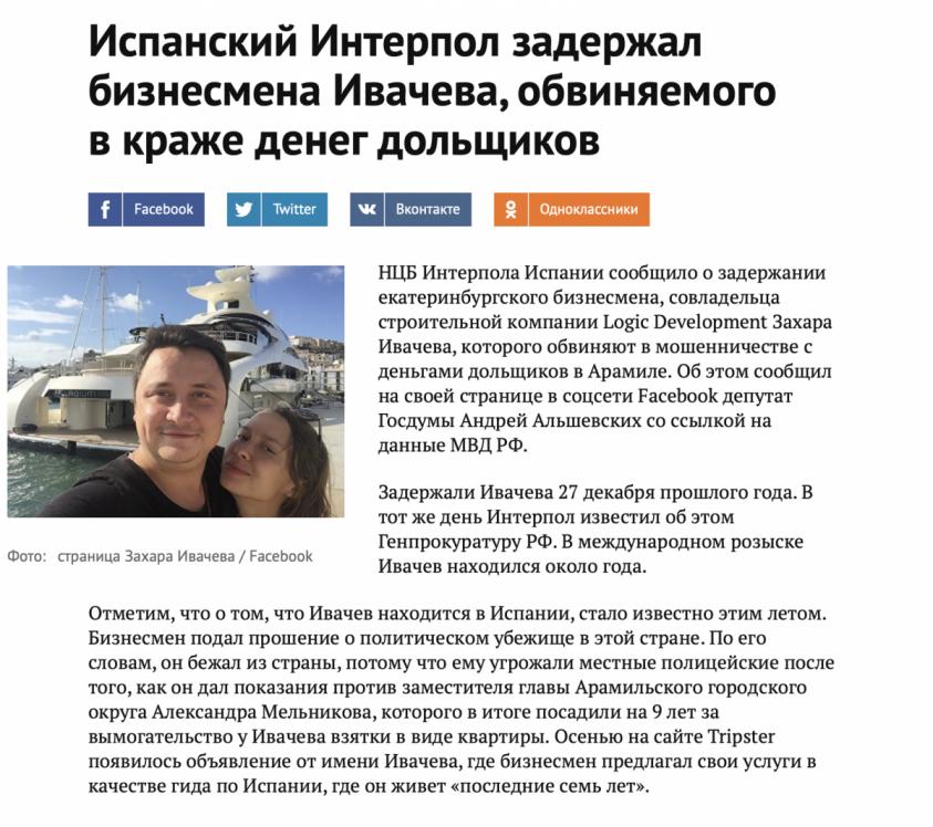 Мошенник Ивачев из Екатеринбурга задержан в Испании. Сколько веревочке ни виться