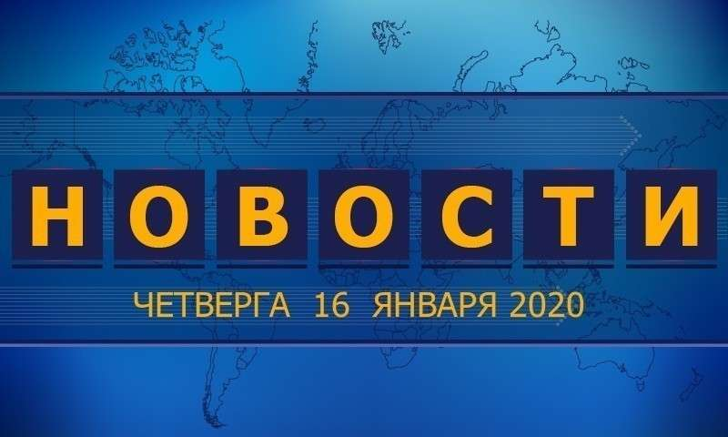 Главные новости 16.01.2020 В России начались серьёзные перемены