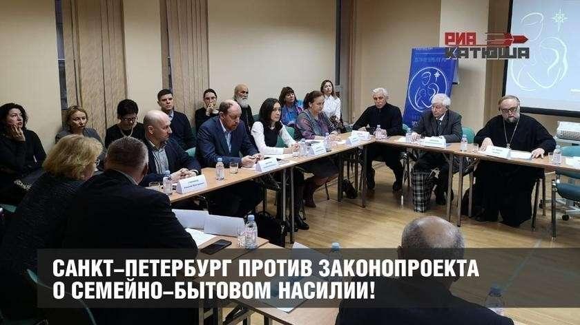 Санкт-Петербург против закона о домашнем насилии
