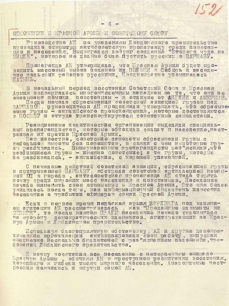 Минобороны РФ рассекретило документы о зверствах поляков во время Великой Отечественной войны