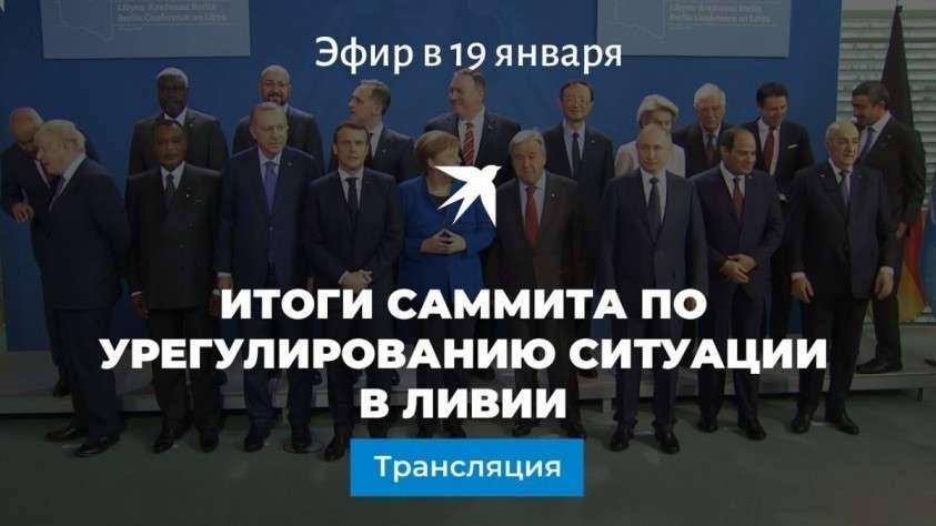 Пресс-конференция по итогам Берлинского саммита по урегулированию ситуации в Ливии