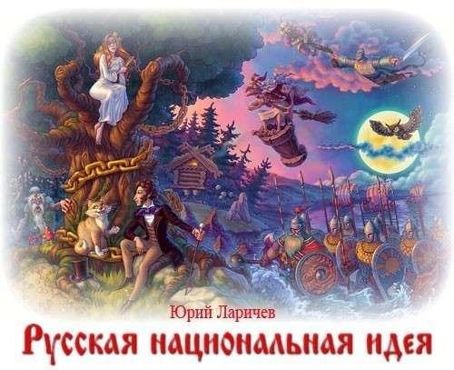 А нужна ли России «придуманная в кабинетах» национальная идея?