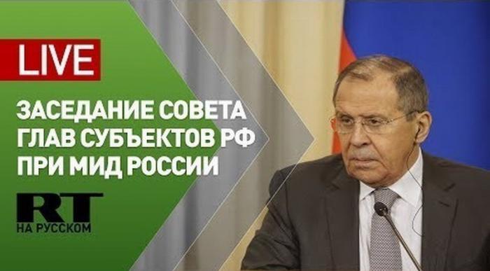Сергей Лавров провёл заседание Совета глав субъектов РФ при МИД России