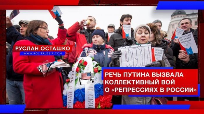 Послание Путина вызвало коллективный вой паразитов о «репрессиях в России»