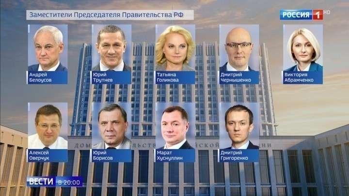 Новые министры правительства России: кто они и кем были раньше?